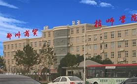 郑州商业贸易学院
