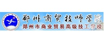 郑州商贸技师学院
