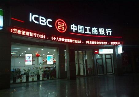 郑州发光字案例终结者5创世纪神马影院:中国工商银行照明工程