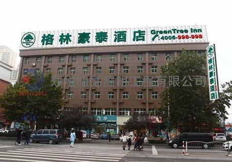 led发光字案例秋霞电影网mqiuxia99tv:格林豪泰酒店