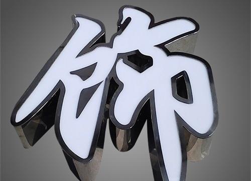 不锈钢发光字